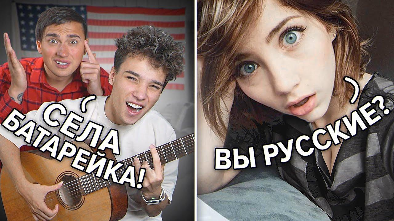 ГИТАРИСТЫ притворились ИНОСТРАНЦАМИ в ЧАТ РУЛЕТКЕ #3 (ft. Ярик Бро)
