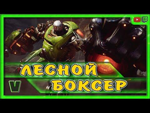 видео: paragon. ЛЕСНОЙ БОКСЁР - ХРУСТ