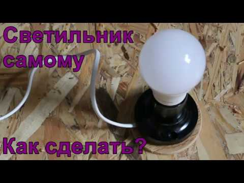 Как самому сделать светильник настенный