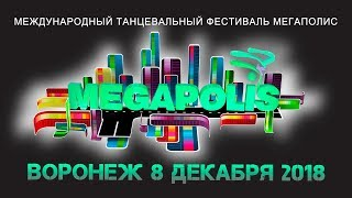 видео Самый масштабный фестиваль «Танцующий город» в Воронеже