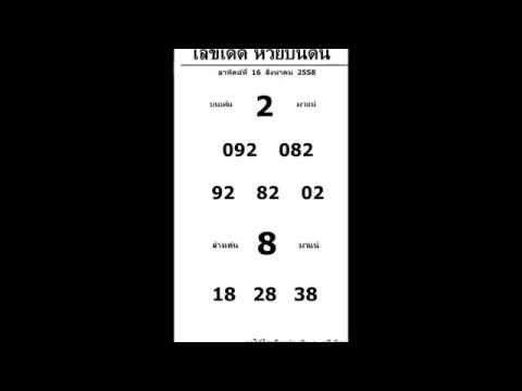 เลขเด็ด 16/8/58 เลขเด็ดหวยบนดิน หวย งวดวันที่ 16 สิงหาคม 2558