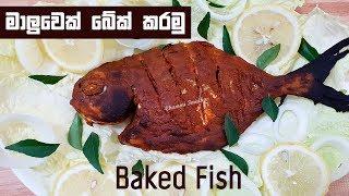 හටල කරමයට මලවක බක කරම Baked Fish - Oven grilled by Chammi Imalka