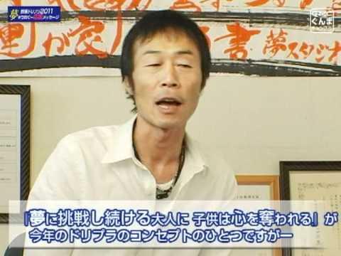 夢でつなぐ応援メッセージ-15 株式会社前田設備 前田善成さん