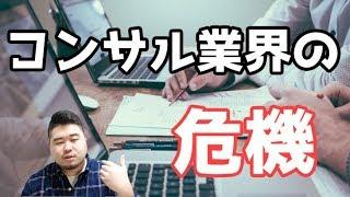 【内部情報?】小林社長が語るコンサルティング業界の危機? thumbnail