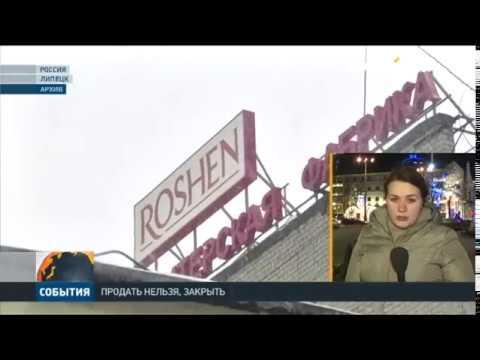 Порошенко останавливает работу фабрики Рошен в российском Липецке