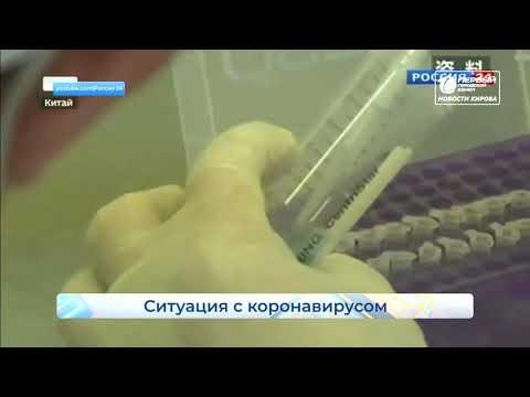 26 кировчан — под подозрением на коронавирус. Новости Кирова. 12.03.2020