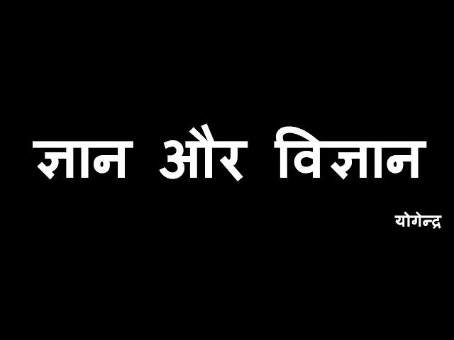 ????? ?? ??????? ???? ?? Gyan Aur Vigyan Kya Hai  by Yogendra