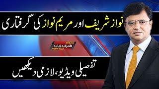 Nawaz Sharif Aur Maryam Nawaz Ki Griftari - Detailed Video - Dunya Kamran Khan Ke Sath