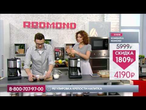 Кофеварка REDMOND RCM-M1509S