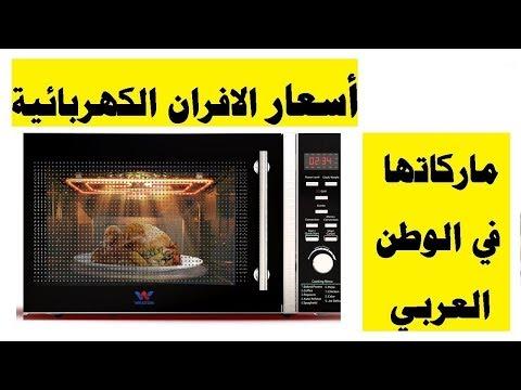 اسعار الفرن الكهربي و ماركات افران الكهرباء Electric Ovens || بيتك مع رنا