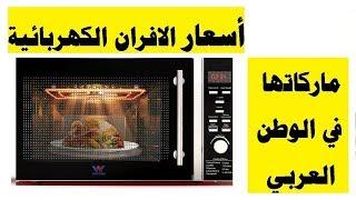 Download Video اسعار الفرن الكهربي و ماركات افران الكهرباء Electric Ovens || بيتك مع رنا MP3 3GP MP4