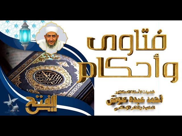 فتاوى و أحكام  49