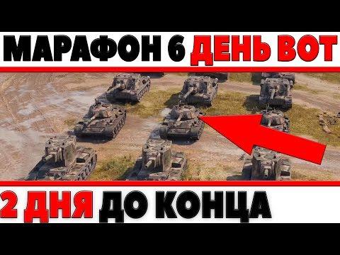 МАРАФОН 6 ДЕНЬ ЛБЗ -  ПОТНАЯ ГОНКА ЗАДРОТОВ, 2 ДНЯ ДО КОНЦА ЭТАПА, МЕНЯ ОБГОНЯЮТ world of tanks