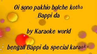 Oi Sono Pakhio Bolche Kotha Karaoke -9126866203