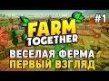 Farm Together 1 Веселая ферма первый взгляд mp3