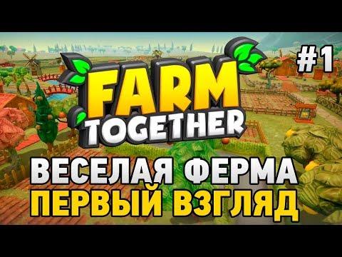 Farm Together #1 Веселая ферма (первый взгляд)