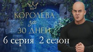 Королева за 30 дней 6 серия Спасение принца (2 сезон) Клуб романтики Mary games