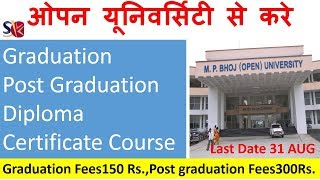 Open University in india for Graduation, PG,Diploma,Certificate Course||Distance Learning