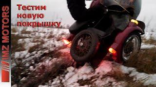 Установили новую внедорожную резину на мотоцикл Урал с коляской