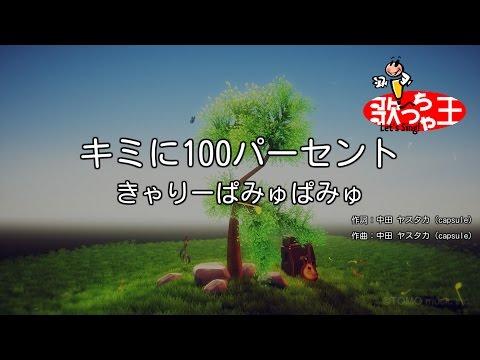 【カラオケ】キミに100パーセント/きゃりーぱみゅぱみゅ