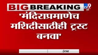 'अयोध्येत मशिद बांधण्यासाठी ट्रस्ट बनवा'   शरद पवारांची मोदींकडे मागणी-TV9