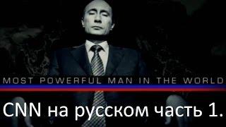 """""""Самый могущественный человек в мире"""" на русском часть 1 фильм CNN о Путине 2017."""