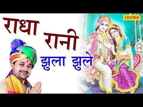 जन्माष्टमी स्पेशल भजन | राधा रानी झूला झूले | Ramkumar Lakkha | Hindi Krishna Song  Sursatyam Muisc