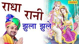 जन्माष्टमी स्पेशल भजन   राधा रानी झूला झूले   Ramkumar Lakkha   Hindi Krishna Song  Sursatyam Muisc