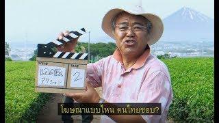 โฆษณาแบบไหน..คนไทยชอบ : แอคชั่น アクション