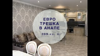 ЕВРОТРЕШКА #Анапа #трехкомнатная С мебелью и ремонтом. 8-988-344-66-96 Игорь