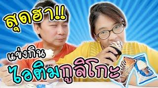 แข่งกินไอติมกูลิโกะ อย่างฮา!! | แม่ปูเป้ เฌอแตม Tam Story