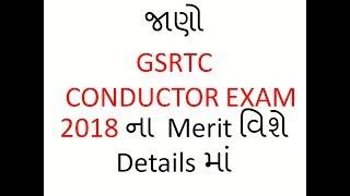GSRTC CONDUCTOR EXAM MERIT PREDICTION    G.K VIDEO IN GUJARATI