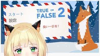 [LIVE] 【LIVE】True or False 2をしながら雑談2【鈴谷アキ】
