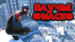 ЧЕЛОВЕК ПАУК И ЕГО ДЕРЗКАЯ ПОДРУГА Spider Man Miles Morales