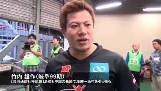 竹内雄作(28)が準決12Rを圧倒的なパワー戦でライン上位独占に持...