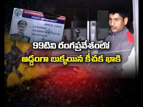 Shameless POlice   Vijayawada SI Sexual Harassement    99Tv   