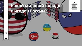 Городские завтраки РСМД в библиотеке // Какой мировой порядок выгоден России?