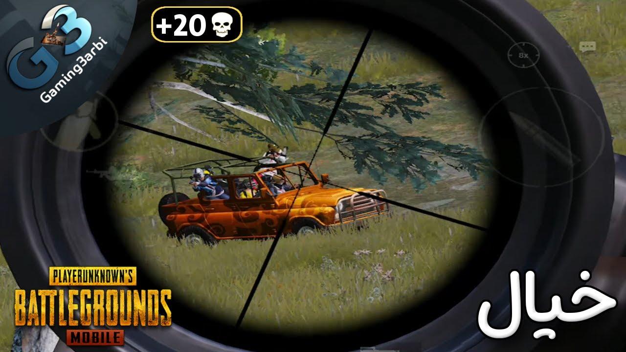 Photo of ببجي كويك سكوب خيالى على اسكواد فى السيارة ببجي موبايل PUBG – اللعاب الفيديو