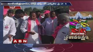trs Election Campaign In Nirmal