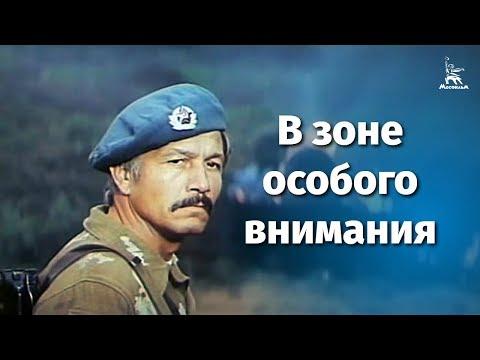 В зоне особого внимания (боевик, реж. Андрей Малюков, 1977 г.)