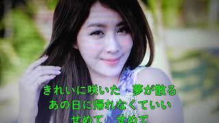 【新曲】せめてもう一度 ★大月みやこ 4/24日発売Cover?ai