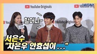 서은수(Seo Eun soo), 차은우와 안효섭에게 '할머니'라 불리는 이유? (탑매니지먼트)