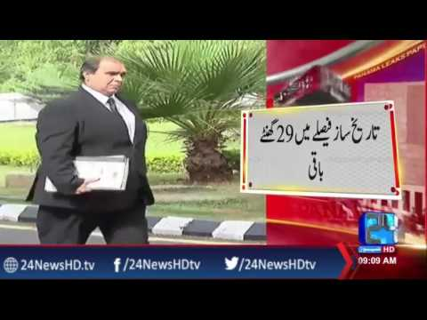 SC to announce Panama Papers verdict tomorrow | 24 News HD