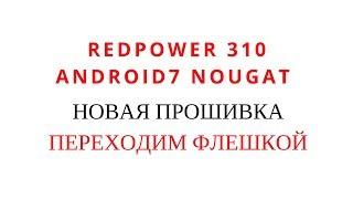 Установка Android 7 с USB. Обновление автомагнитол Redpower 310 серии.