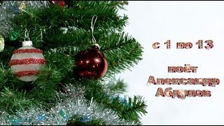 ❤️С 1 по 13 поёт Александр Абдулов❤️Со старым Новым годом!❤️