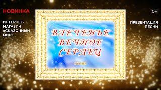 Творческий комплекс Элегия Любви. Презентация песни Влеченье вечное сердец