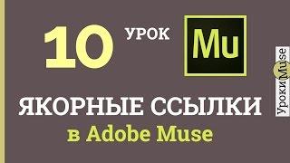 Adobe Muse уроки | 10. Якорные ссылки
