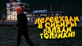 ПЕРЕЕХАЛИ В СИБИРЬ! - ВСТРЕЧА С БАНДОЙ В GTA: NEXTRP