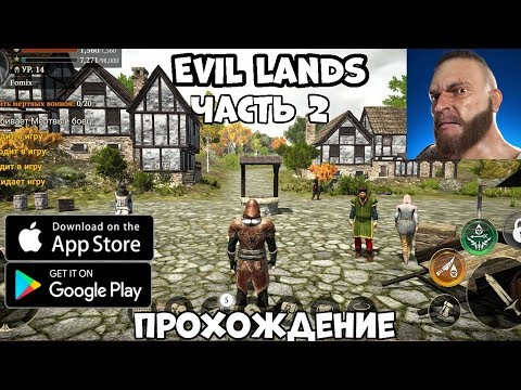 Прохождение Evil Lands Часть 2 - темный остров (Android Ios)