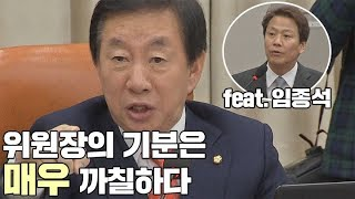 """김성태 """"내 말에 웃어?""""…발언대 불려 나온 임종석 """"왜 나한테 화풀이?""""/비디오머그 정치"""